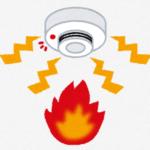 火災報知器