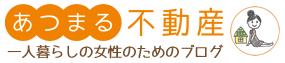 【あつまる不動産】女性のための高円寺駅のお部屋探し賃貸情報発信