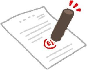 契約書類に赤印の判子