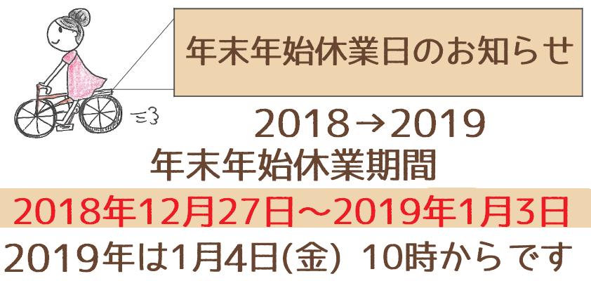 2018年年末年始