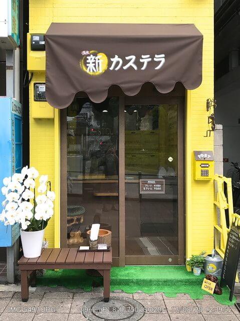 高円寺新カステラ店舗