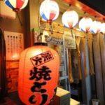 高円寺の居酒屋と赤ちょうちん焼きとり屋