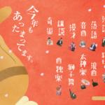第八回高円寺演芸まつり