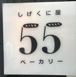 高円寺 女性 おすすめ しげくに屋55ベーカリー看板