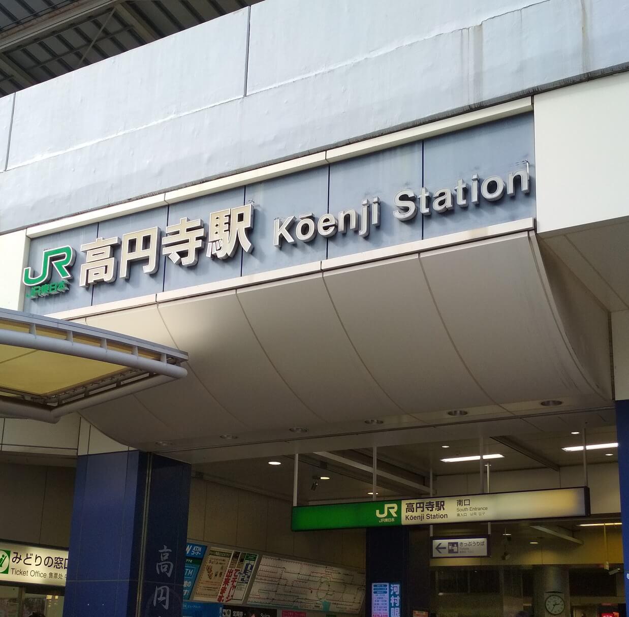 高円寺駅南口看板