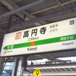 高円寺 駅 賃貸