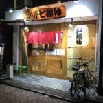 koenji-hichihukujin-sushi5