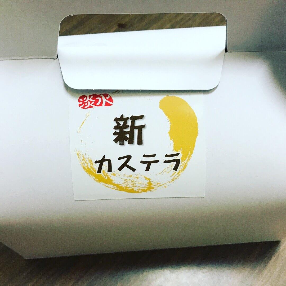高円寺の新カステラ箱