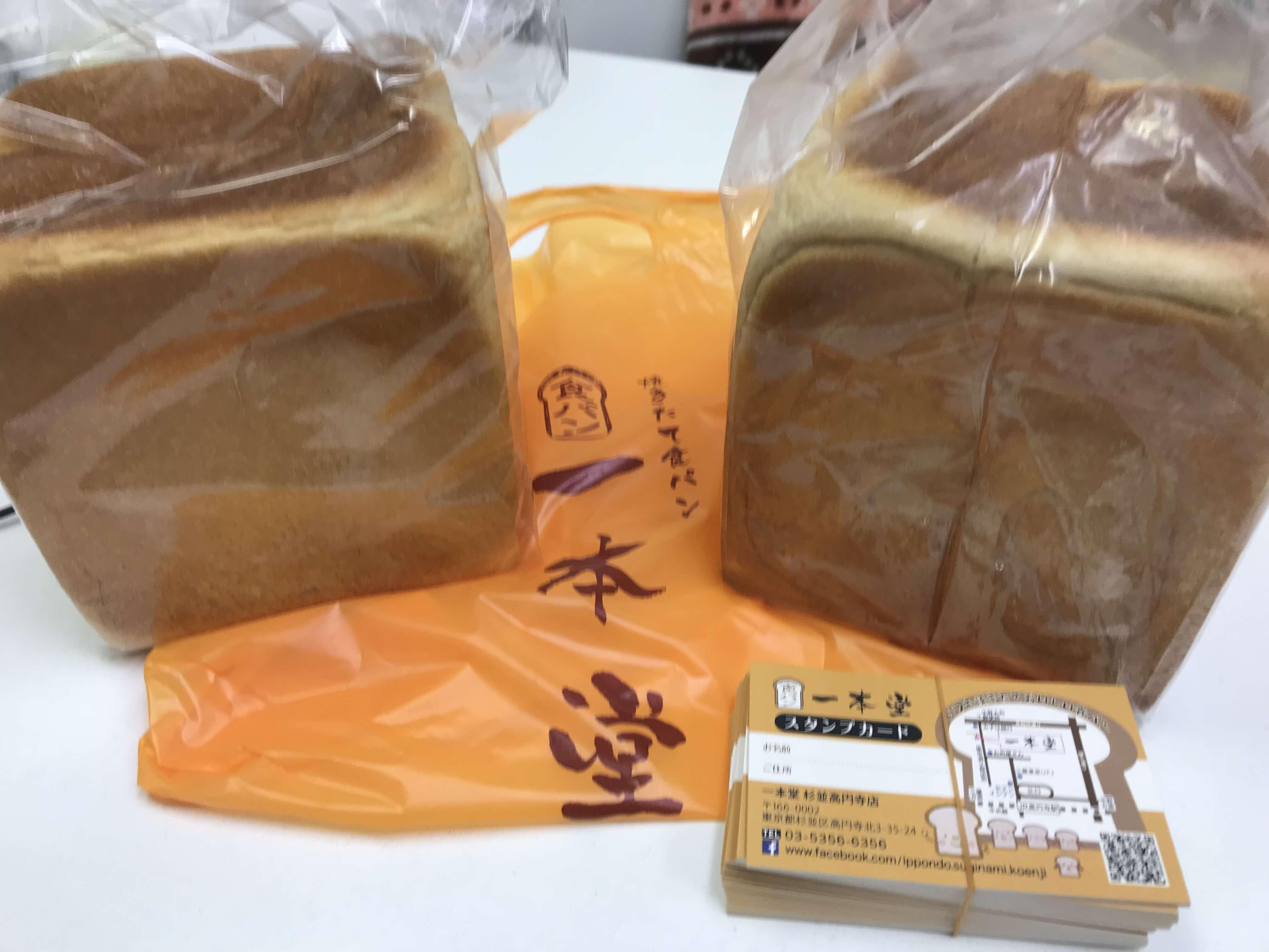 高円寺一本堂低糖食パン2つ