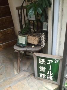 高円寺アール座読書館外観