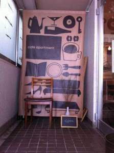高円寺のカフェアパートメント入り口