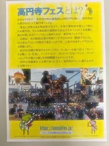 blog 高円寺フェス イベント