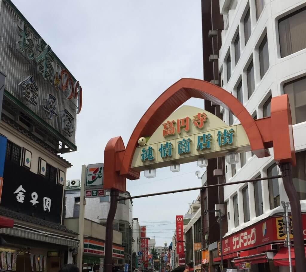 純情商店街 高円寺