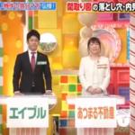 ヒルナンデス-atsumaru-fudosan.com