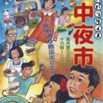 http://koenji-kitanaka.com/yoruichi1225/