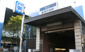 東京メトロ新高円寺駅入口と看板