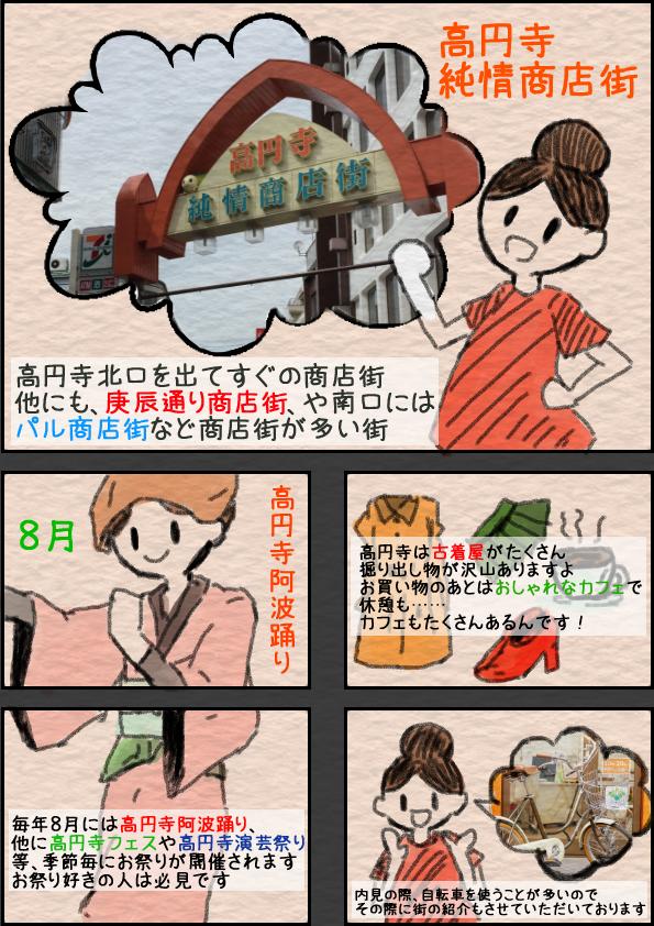 高円寺イラスト