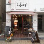 高円寺のグルメ口コミ評判高いコーヒー屋さん外観