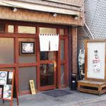 田ぶし 高円寺人気店外観