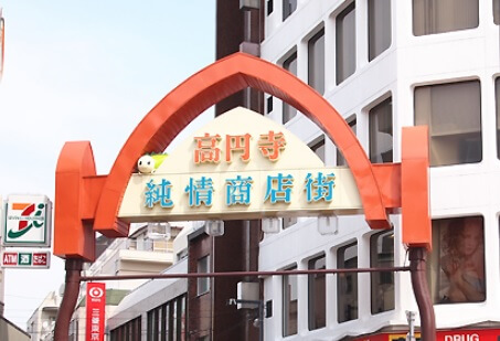高円寺純情商店街入り口