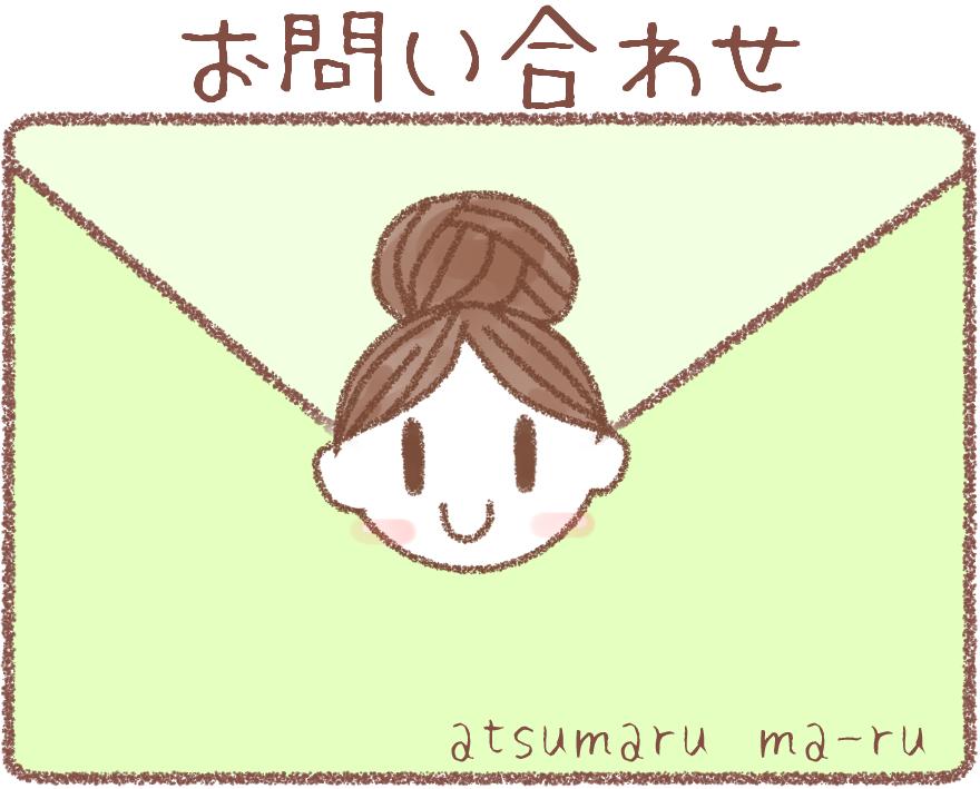 高円寺賃貸、女性のためのあつまる不動産へのお問い合わせ