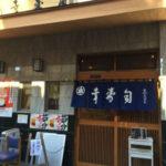 高円寺グルメ評判の高いお寿司屋さん外観