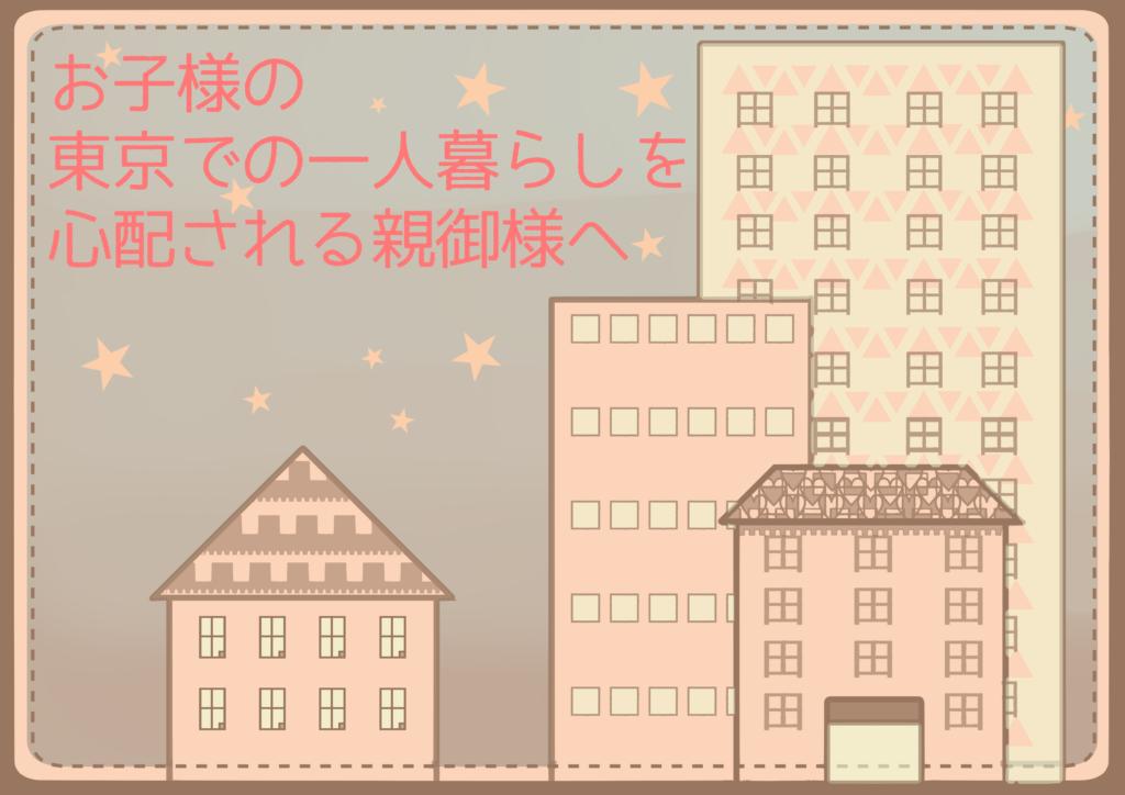 高円寺賃貸で一人暮らしを初める女性の方へ