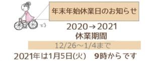 あつまる不動産高円寺店2020年
