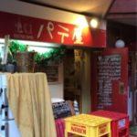 高円寺の人気グルメパテやの看板