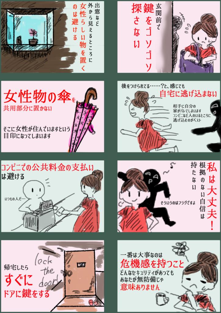 一人暮らしの女性の注意点・防犯編2