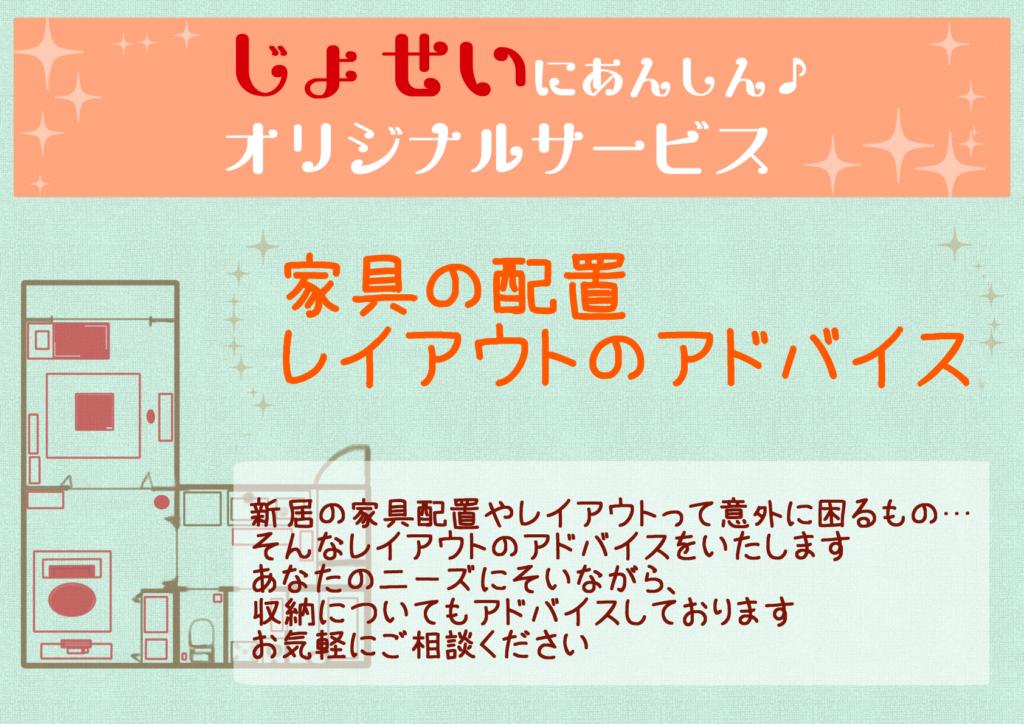 chintai-jyosei-orijinaru-sabisu-reiauto