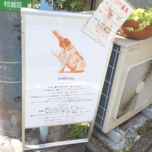 高円寺 ラザニア屋 メニュー