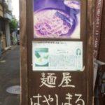 高円寺のラーメンや やはしまる看板