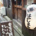 高円寺のラーメンや やはしまる外観