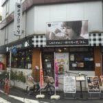 高円寺のグルメ人気店スープ屋さん外観