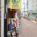 高円寺の人気グルメMucchi's cafe看板