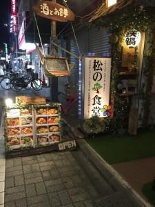 松の木食堂さん@高円寺 外観