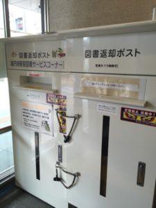 高円寺駅図書館 返却ポスト