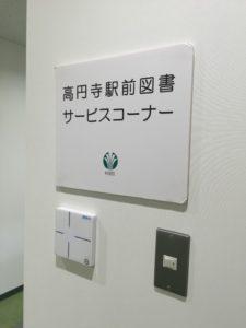 高円寺駅図書館 3階の案内板
