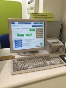 高円寺駅前図書館 サービス端末機