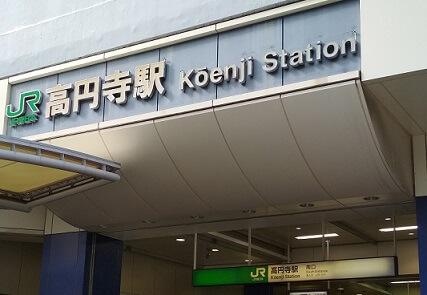 高円寺駅前南口