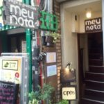 高円寺のヘルシーで女性に人気のお店紹介@meu nota外観