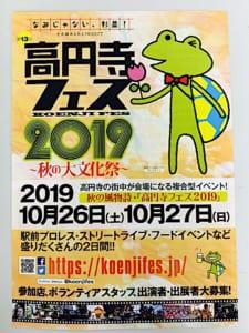 ブログ 更新 高円寺フェス 2019 イベント フェス