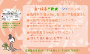 高円寺賃貸、女性のためのあつまる不動産5つのメリット