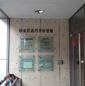 高円寺体育館 入口