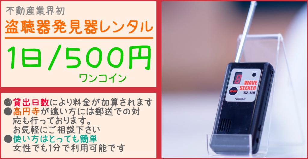 盗聴器発見器写真と1日500円の表示