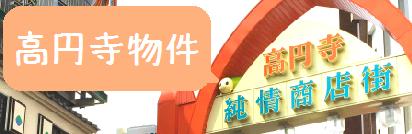 高円寺賃貸物件