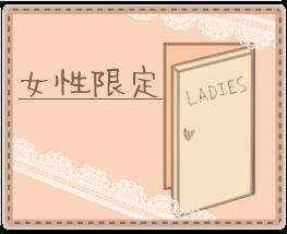 高円寺賃貸の女性専用賃貸物件