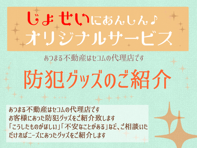 chintai-jyosei-orijinaru-sabisu-bouhanguzzu