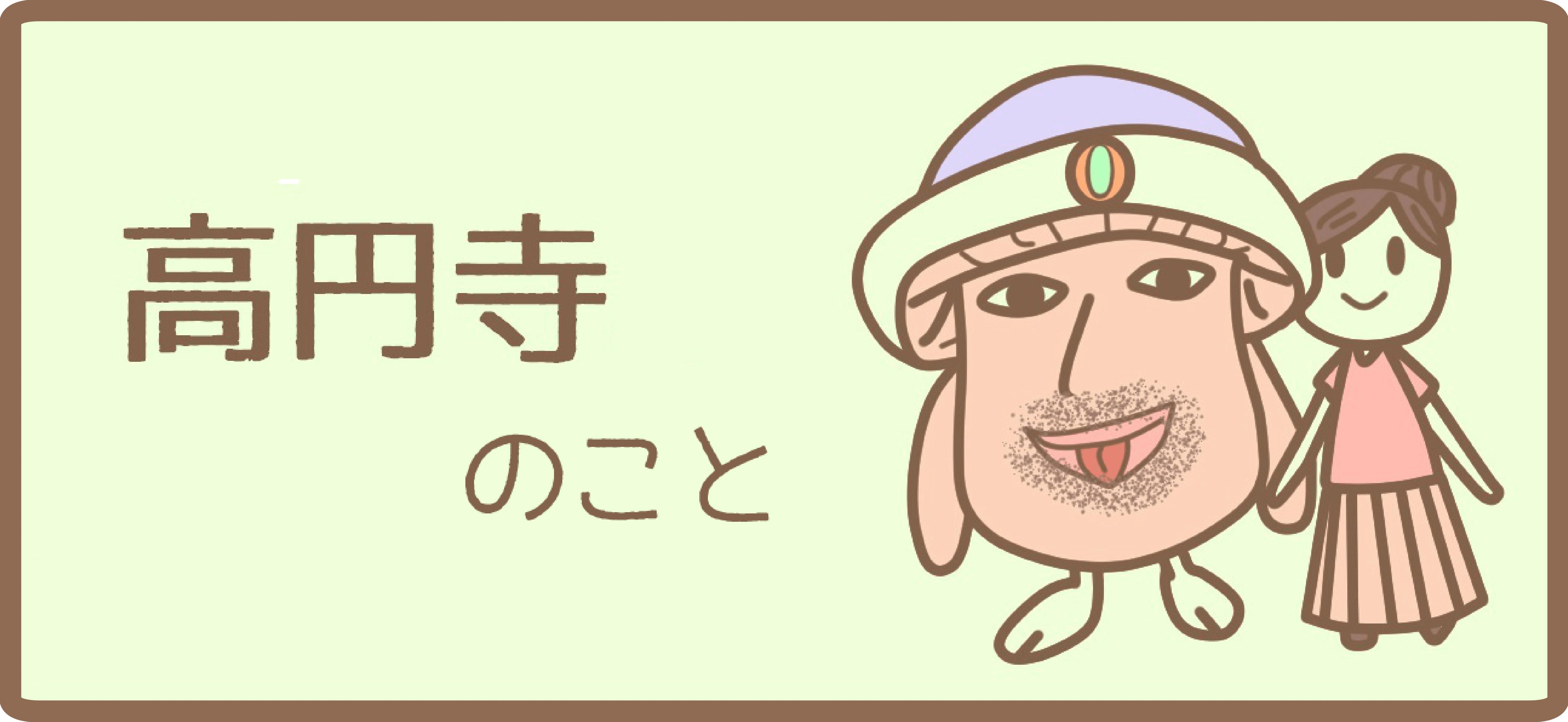 高円寺おすすめ情報